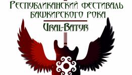 Республиканский фестиваль башкирского рока «Ural-Batyr» принимает заявки