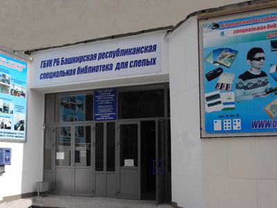 Башкирская республиканская специальная библиотека для слепых