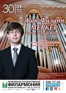 Единственный концерт органиста Жана-Филиппа Меркёра (Бельгия-Япония)