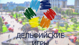 Delegation of Bashkortostan will take part in the 17th Youth Delphic Games of Russia