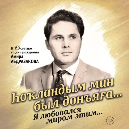 Концерт, посвященный 85-летию со дня рождения Амира Абдразакова