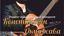 Концерт лауреата Международных конкурсов Константина Окуджавы. Гитара, Москва