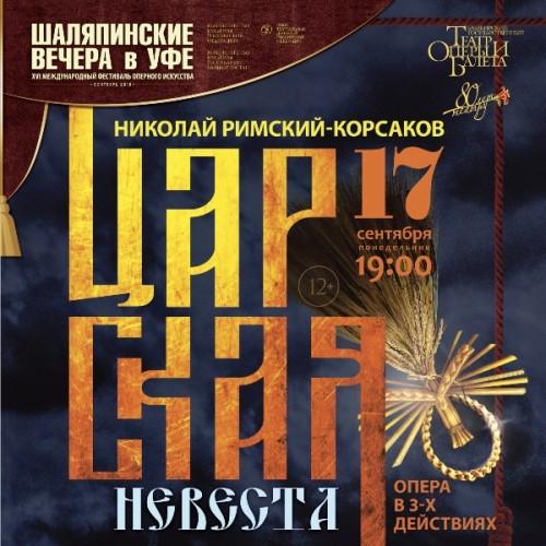 """Опера """"Царская невеста"""" в рамках Международного фестиваля оперного искусства Ф.Шаляпина"""