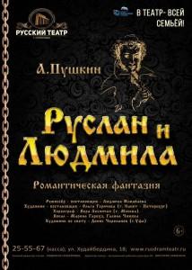"""Премьера """"Руслан и Людмила"""""""