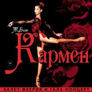 "Балет-феерия ""Кармен"" и гала-концерт звезд балета"