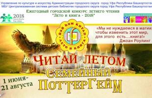 В Уфе пройдёт праздник конкурса летнего чтения «Лето и книга-2018»
