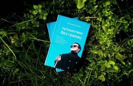 В фонд БРСБС поступила книга незрячего путешественника Владимира Васкевича «Путешествие без границ»