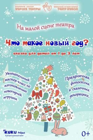 Башкирский государственный театр кукол представляет новогоднюю программу для малышей