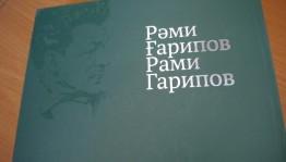 В Уфе выпущены рубаи Омара Хайяма в переводе на башкирский язык Рами Гарипова