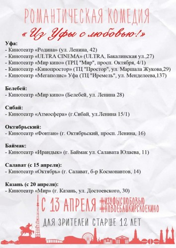 """С 13 апреля по 26 апреля в прокате романтическая комедия """"Из Уфы с любовью!"""""""