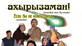Гастроли Сибайского театра по Учалинскому району со спектаклем по пьесе М. Багаева « Если бы не конец света!..»