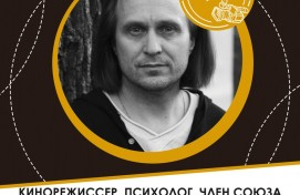 Продолжается набор в авторскую режиссерскую лабораторию Владимира Мосса «Режиссура кино»