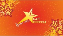 """In Ufa held """"Press Ball"""" annual award ceremony for the best journalists"""