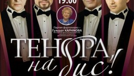 """In Ufa there will be a concert of soloists of the Bashkir Opera and Ballet Theater """"Tenora, for encore!"""""""