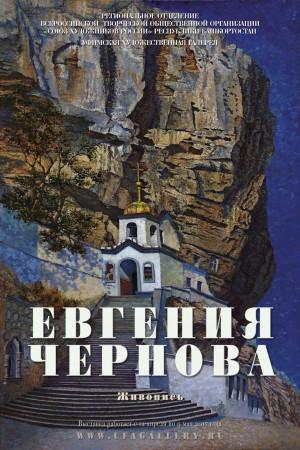 Открытие персональной выставки Е.А.Черновой