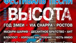 Сегодня в Уфе состоится ветеранский фестиваль песни «Боевая высота»