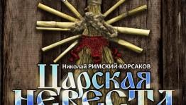 "In the Bashkir opera premiere - ""The Tsar's Bride"" by Rimsky-Korsakov will held"