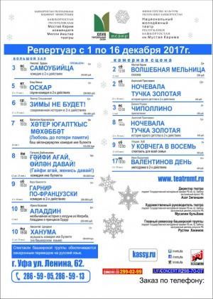 Репертуар на декабрь НМТ им.М.Карима