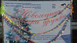 В Уфе завершилась акция «Новогодняя цепочка дружбы»