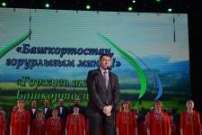 """Концерт """"Горжусь тобой, Башкортостан"""""""