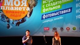 В Уфе открылся фестиваль «Моя планета. Планета людей»