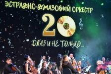 20-летие Эстрадно-джазового оркестра под управление Олега Касимова