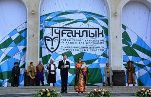 "In Ufa opened the VI International Festival of Turkic-speaking theaters ""Tuganlyk"""