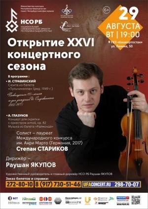 Открытие концертного сезона Национального симфонического оркестра РБ