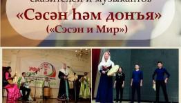 Мастера слова выступят на концерте «Сэсэн и Мир»