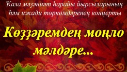 """In Ufa there will be a charity concert """"Enjoying the autumn melody"""""""