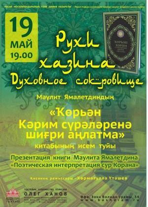 Презентация книги Маулита Ямалетдина