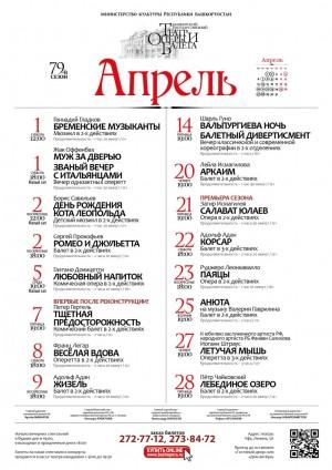 Башҡорт дәүләт опера һәм балет театрының апрель айына репертуары