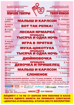 Башҡорт дәүләт ҡурсаҡ театрының апрель айына репертуары