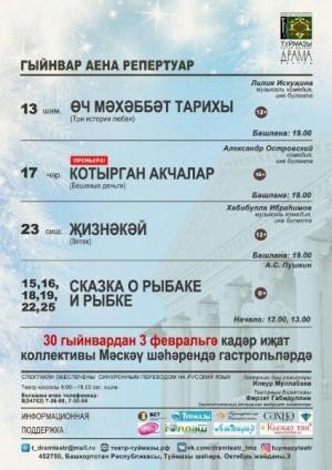 Афиша татарского театра г.Туймазы на январь