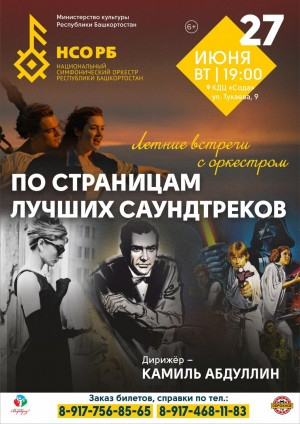 Концерт «По страницам лучших саундтреков» г. Стерлитамак