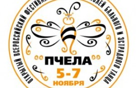 В рамках Всероссийского фестиваля-конкурса ансамблей бального и эстрадного танца «Пчела» пройдут мастер-классы