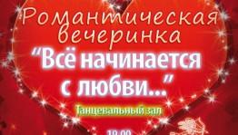 Государственный концертный зал «Башкортостан» приглашает на праздник влюбленных