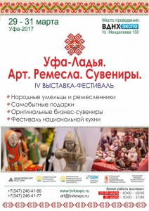 """Арт-выставка """"Уфа-ладья"""""""