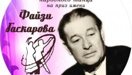 В Мелеузе пройдёт  VIII Межрегиональный фестиваль ансамблей народного танца им. Ф.А. Гаскарова