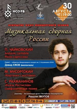 Открытие концертного сезона НСО РБ