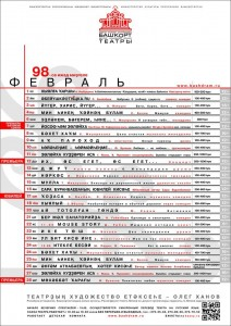 Репертуарный план на февраль БАДТ им.М.Гафури