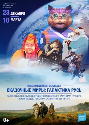 """«Сказочные Миры: «Галактика Русь» в ЦСИ """"Облака"""""""