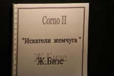 """Премьера оперы """"Искатели жемчуга"""""""