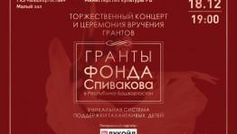 В Уфе состоится вручение грантов Благотворительного фонда Владимира Спивакова в РБ