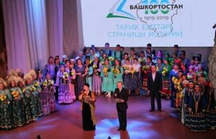 На сцене Башкирской государственной филармонии свои достижения продемонстрировали представители Кушнаренковского района