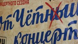 Башгосфилармония им.Х.Ахметова закрыла 78-ой концертный сезон