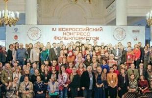 Специалисты по народной культуре Республики Башкортостан приняли участие в IV Всероссийском конгрессе фольклористов в городе Тула