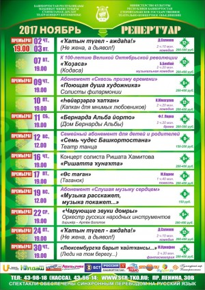 Репертуар на ноябрь СГТКО