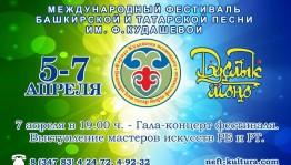 Названы имена членов жюри XVI Международного конкурса исполнителей башкирской и татарской песни «Дуҫлыҡ моңо» имени Ф.Кудашевой.