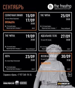 Афиша The Театра